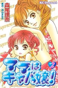 ママはキャバ嬢!(2) (デザートコミックス)