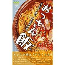 Ossan Meshi: Kyo mo hitori de Itadakimasu (GR biyori) (Japanese Edition)