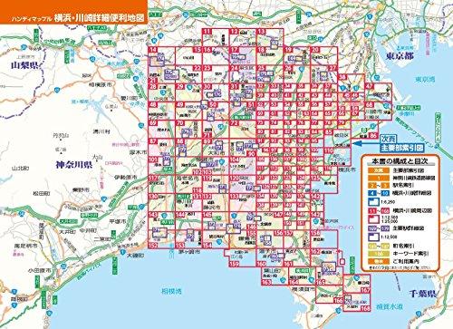 ハンディマップル 横浜・川崎 詳細便利地図 (地図   マップル)