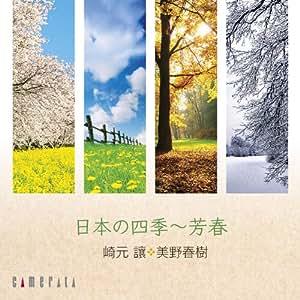 日本の四季~芳春