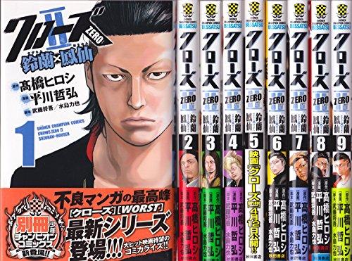 クローズZERO II 鈴蘭×鳳仙 コミック 1-9巻セット (少年チャンピオン・コミックス)