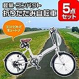 折りたたみ自転車 [おまかせ景品5点セット] 目録&A3パネル付