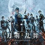 『映画 刀剣乱舞』オリジナルサウンドトラック