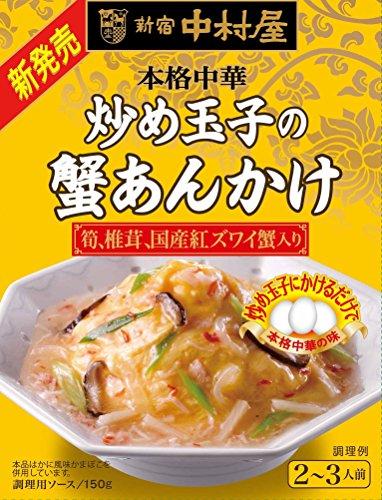 新宿中村屋 本格中華 炒め玉子の蟹あんかけ 150g×5個