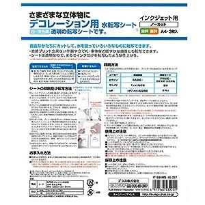 プラス インクジェット用紙 デコレーション用水転写シート A4 IT-324NS 45227