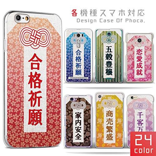 iPhoneXS Max (アイフォンXS Max) 【G】安産祈願 御守り柄  ハードケース スマホケース スマホカバー