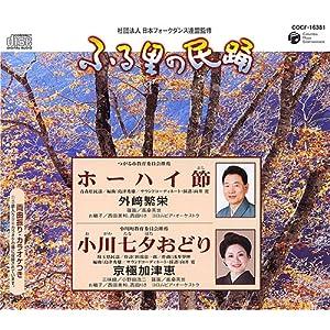 ふる里の民踊 第50集-1