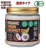 JASオーガニック認定 <濃厚> バージンココナッツオイル 有機認定食品 500ml virgin coconut oil 低温圧搾一番搾り