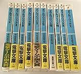 ダブルブリッド 文庫 全10巻完結セット (電撃文庫)