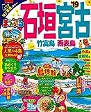 まっぷる 石垣・宮古 竹富島・西表島'19 (マップルマガジン 沖縄 2)