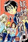 妖怪のお医者さん(15) (週刊少年マガジンコミックス)