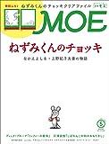 MOE (モエ)2020年5月号 [雑誌] (ねずみくんのチョッキ | 付録 ねずみくんのチョッキMOEオリジナルクリアファイル)