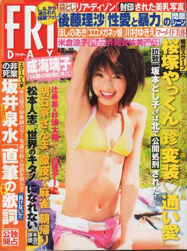 FRI DAY (フライデー) 2007年6/22日号