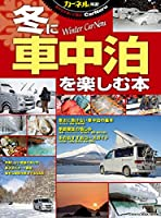 カーネル特選!冬に車中泊を楽しむ本―雪のクルマ旅入門 (CHIKYU-MARU MOOK カーネル特選!)