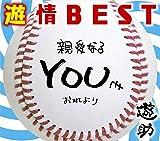 遊情BEST(初回生産限定盤)(DVD付) 画像