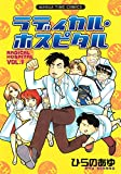 ラディカル・ホスピタル 1巻 (まんがタイムコミックス)