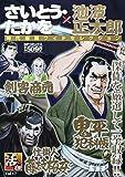 さいとう・たかを/池波正太郎時代劇画ワイドセレクション 活之章 (SPコミックス SPポケットワイド)