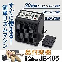 JUG JB105 リズムマシン スピーカー内蔵リズムパターン30種類内蔵フットペダル付属 (ジャグ)