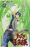 テニスの王子様 (41) (ジャンプ・コミックス)