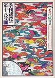 季刊銀花1974夏18号