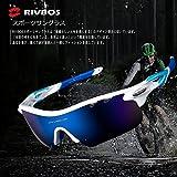 RIVBOS(リバッズ)RBK0801 スポーツサングラス 偏光レンズ 5枚専用交換レンズ付き メンズ レディース ユニセックス サイクリングサングラス UVカット 軽量 ランニングサングラス サイクリング アイウェア (ホワイト&ブルー)