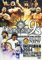 新日本プロレスリング KING of SPORTS 9 [DVD]