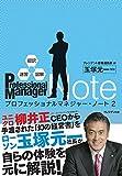 超訳・速習・図解 プロフェッショナルマネジャー・ノート2