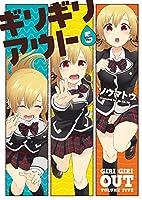 ギリギリアウト(5) (電撃コミックスNEXT)