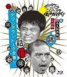 ダウンタウンのガキの使いやあらへんで!! 〜ブルーレイシリーズ�〜 ダウンタウン トーク全集!! [Blu-ray]