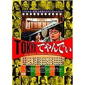 TOKYOてやんでぃ [DVD]