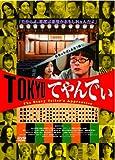 TOKYOてやんでぃ[DVD]