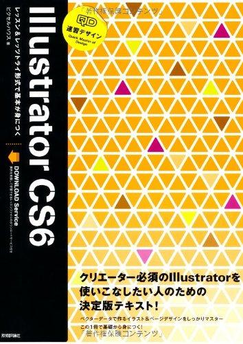 速習デザイン Illustrator CS6の詳細を見る