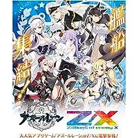 Z/X -Zillions of enemy X- EXパック第14弾 アズールレーン 【E14】 BOX