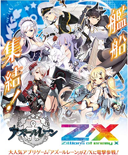 Z/X -Zillions of enemy X- EXパック第14弾 アズールレーン 【E14】 BOX