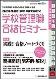 別冊教職研修2020年11月号 (学校管理職合格セミナー)