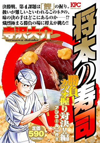 将太の寿司 勝負! カツオ握り対決!!編 アンコール刊行!! (講談社プラチナコミックス)