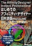 はじめてのアフィニティデザイナー Windows対応版