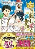 目隠し姫と鉄仮面〈2〉 (レジーナ文庫)