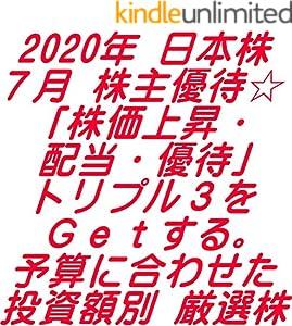 2020年日本株7月株主優待☆「株価上昇・配当・優待」トリプル3をGetする。予算に合わせた投資額別「厳選株」