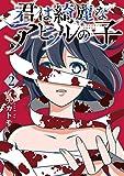 君は綺麗なアヒルの子 2 (LINEコミックス)