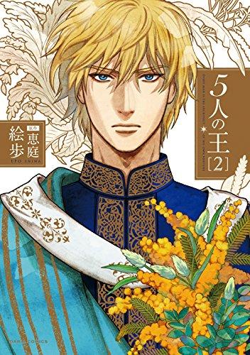 5人の王 2 (ダリアコミックス)の詳細を見る