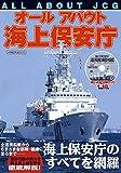 オールアバウト海上保安庁 (イカロス・ムック)