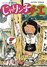 じゃりン子チエ【新訂版】 : 2 (アクションコミックス)
