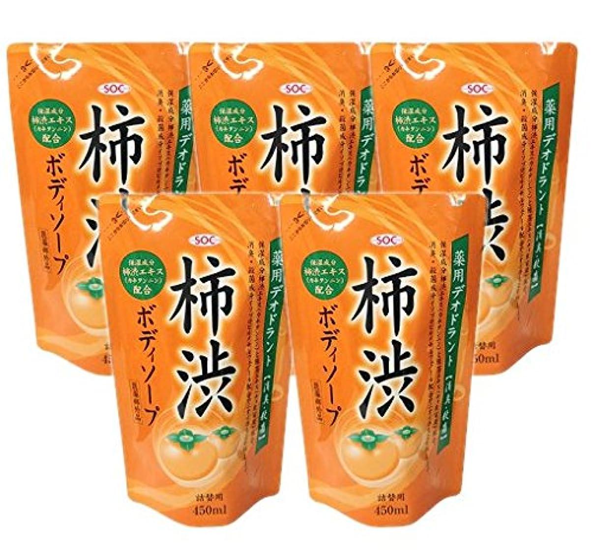 同一のからかう言い直す【5袋セット】 薬用柿渋ボディソープ 詰替 ( 450mL )/ SOC ( ボディウォッシュ )