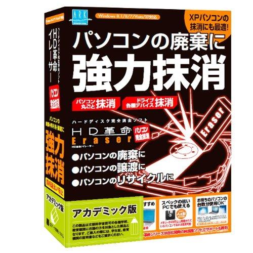 HD革命/Eraser パソコン完全抹消 アカデミック版