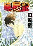 暁星記(8) (モーニングコミックス)