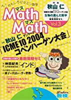 Math Math〈Vol.3〉