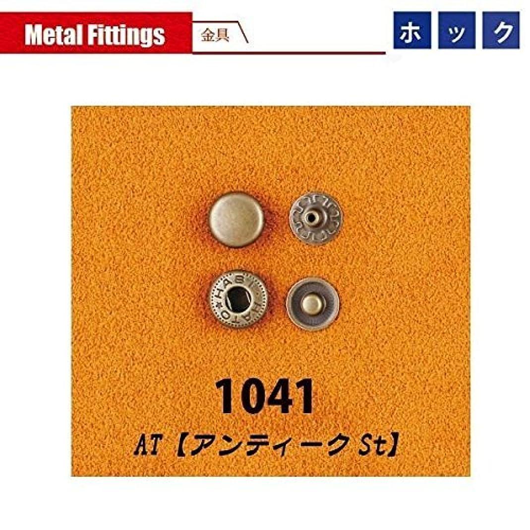 識別灰恐竜クラフト社 レザークラフト用 金具ホック 小 30個 1041-07 AT(アンティーク真鍮)