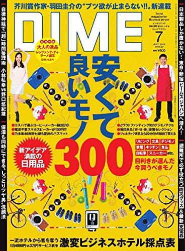 DIME(ダイム) 2016年 07 月号 [雑誌]の詳細を見る