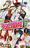 やじきた学園道中記F(2): プリンセス・コミックス